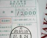 2015.9.24(木)  日常