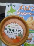 2016.7.23(土)北海道ツーリング、最後